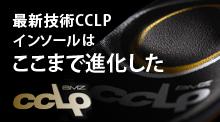 最新技術CCLPインソールはここまで進化した