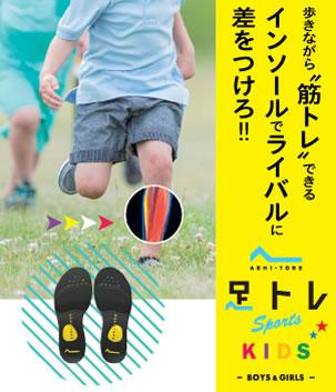 インソール アシトレSports Kids