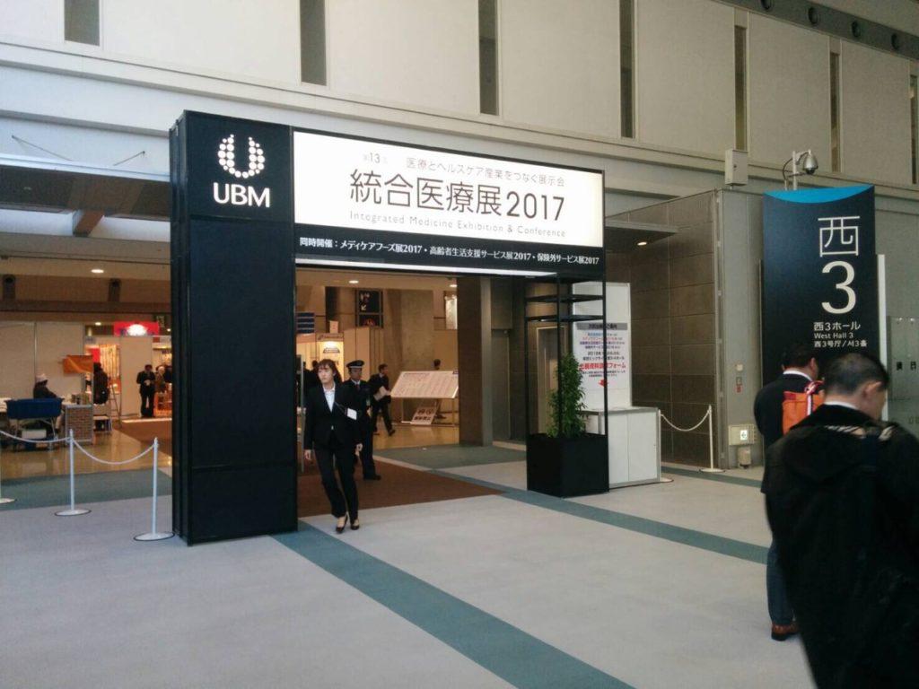 201701_統合医療展